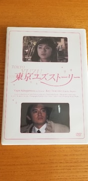 ゆず  東京ユズストーリー FC限定DVD