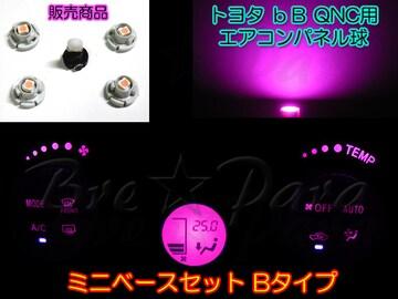 Bタイプ★bB QNC エアコンパネル球をSMD(LED)に変更■ピンク