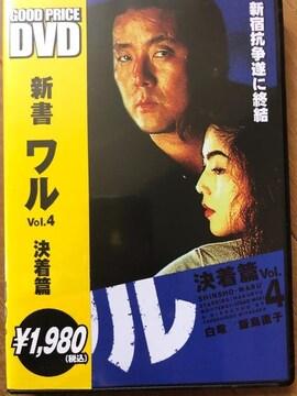 DVD 新書ワル vol.4 決着篇  日本製正規版