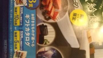 5万円相当カタログギフト当たるレシート1口