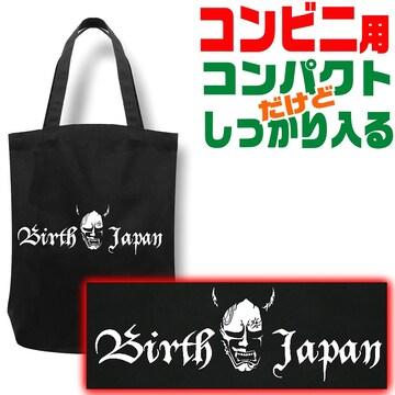 小サイズ エコバッグ 買い物バッグ トートバッグ オシャレ 鞄 003 黒 般若 メンズ