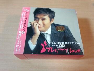 CD-BOX「ハニー・マイラブ」イ・ビョンホン選曲 韓国K-POP 5枚組