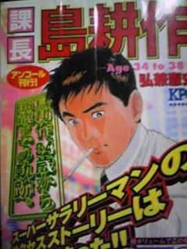 【送料無料】課長 島耕作 コンビニ版 6冊セット《青年マンガ》