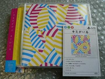 いきものがかり『キミがいる』【初回盤】カード+シール付/他出品