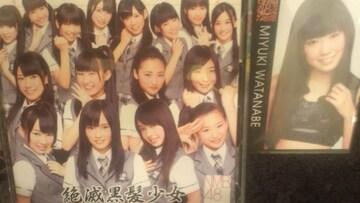 激レア!☆NMB48/絶滅黒髪少女☆初回盤/CD+DVD+トレカ付☆渡辺美優紀☆