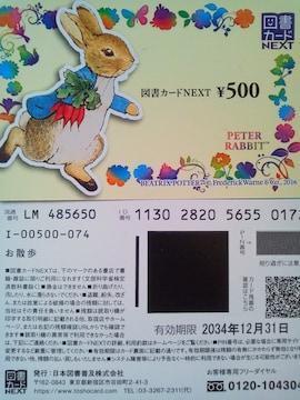 図書カードNEXT ¥500 1枚(ピーターラビット お散歩)