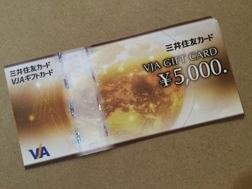 [即決] VISA 商品券 5000円 1枚