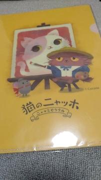 ☆フェリシモ猫部 クリアファイル1枚