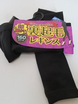 大きいサイズ☆3L〜4L☆ブラック☆裏起毛あたたかレギンス☆160デニール