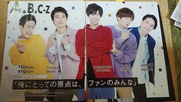 A.B.C-Z「9/23発売Myojo&ポポロ&TVガイド」切り抜き