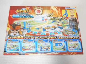 イナズマイレブン★熱血シューター専用 熱血スタジアム