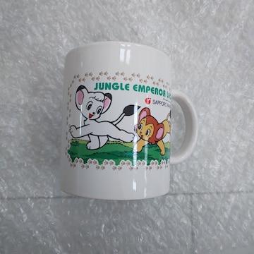 ジャングル大帝レオ☆マグカップ☆札幌銀行