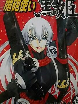 【送料無料】魔砲使い黒姫 全18巻完結セット《少年コミック》