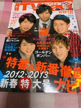 ★1冊/月刊 TV navi 2013.2 首都圏版