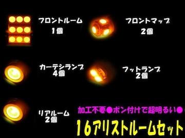 超LEDルームランプ11点セット橙★16アリスト前期後期用