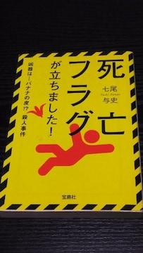 文庫本 [死亡フラグが立ちました!]七尾  与史