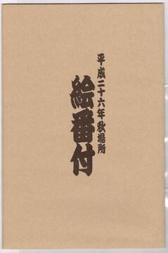 平成26年秋場所絵番付 逸ノ城 初新入幕 大相撲