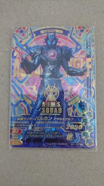 ガンバライジング★BS 3弾【LR】バルカン(アサルトウルフ)  < トレーディングカードの