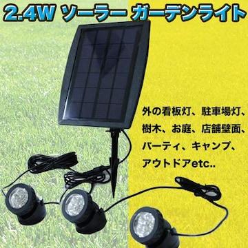 2.4W ソーラー充電式 屋外 LED ソーラーガーデンライト