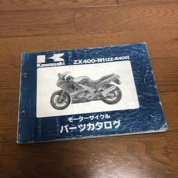 即決 kawasaki ZX400-N1 (ZZ-R400) パーツカタログ