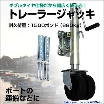 トレーラージャッキ 荷重680kg ダブルタイヤ仕様 /p