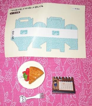 リーメント名探偵コナン大好きコナンROOM5付属アップルパイ&ケーキの箱&カレンダーミニチュア