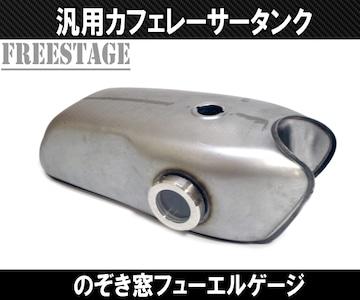 汎用Cafe カフェレーサー 定番 カスタム ロングタイプ