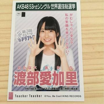 HKT48 渡辺愛加里 Teacher Teacher 生写真 AKB48
