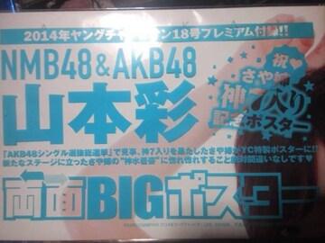 さや姉好きじゃああ!AKB&NMB「山本彩雑誌付録ポスター」