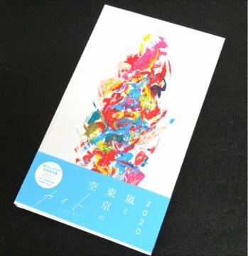 2点セット!新品未開封☆嵐 FC限定盤 カイト&フォトフレーム