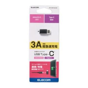 USB2.0変換アダプタ(Type-C-micro-B) MPA-MBFCMAD