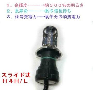 保障有.H4スライド式 H-L 35w.55w 交換バルブ