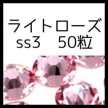 【50粒ライトローズss3】正規スワロフスキー