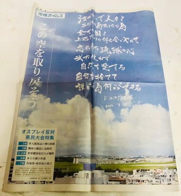 沖縄タイムスモンゴル800上江洲清作オスプレイ反対  < タレントグッズの