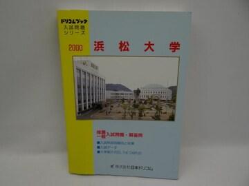 1210 浜松大学 (ドリコムブック 入試問題シリーズ)