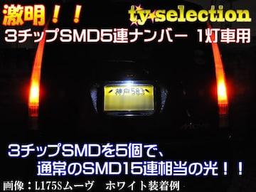 Mオク】ラパンショコラHE22S系/1灯車用ナンバー灯全方位照射型15連ホワイト