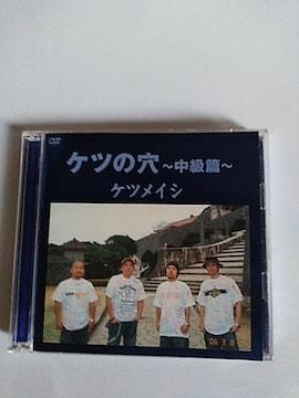 DVD2枚組ケツメイシ ケツの穴中級篇〒送料無料