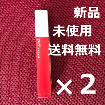 新品★メイベリン★スーパーステイ マットインク220★5mL★2個