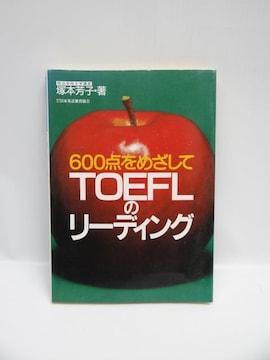 1802 TOEFLのリーディング—600点をめざして