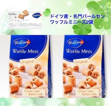 ドイツクッキー:バールセンのワッフル2袋(保存料・着色料不使用)