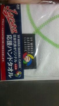 新品★非売品☆日本代表オリジナル応援ハンドタオル 〓緑〓