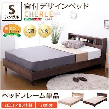 宮付きデザインベッド(シングル)ベッドフレーム単品 WB-008S