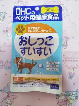 DHC犬用サプリメント おしっこすいすい 賞味期限:2021年9月