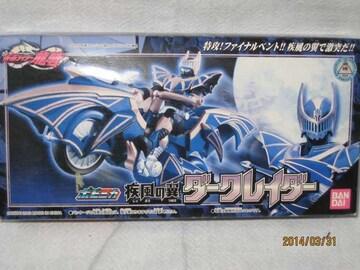 仮面ライダー龍騎 ポピニカ 疾風の翼ダークレイダー