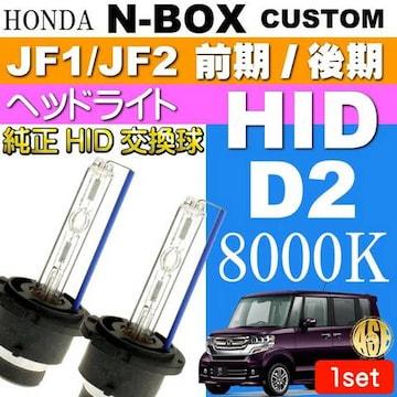 N-BOX カスタム D2C D2S D2R HIDバルブ 35W 8000K 2本 as60468K