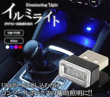 ♪M コンソールボックスの補助照明に イルミネーションライト/パープル