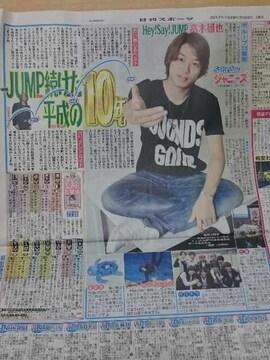 '17.7.22Hey!Say!JUMP高木雄也 日刊スポーツ連載記事サタデージャニーズ