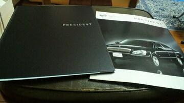 日産F50presidentプレジデントカタログ2005〜