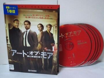 [DVD] アート・オブ・モア シーズン1 全5巻 レンタルUP