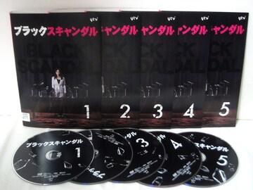 [DVD] ブラックスキャンダル 全5巻 レンタルUP